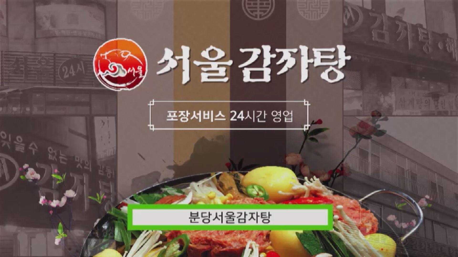 서울감자탕광고이미지