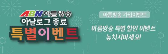 ABN 아름방송 <아날로그 종료 특별이벤트>썸네일 이미지