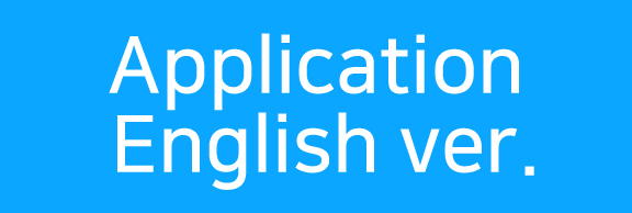Application-Eng.jpg