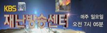 KBS재난방송센타