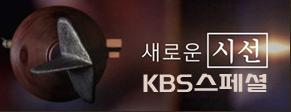 배너2-새로운 시선 KBS스페셜