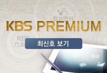 배너3-KBS PREMIUM 명견만리 KBS스페셜