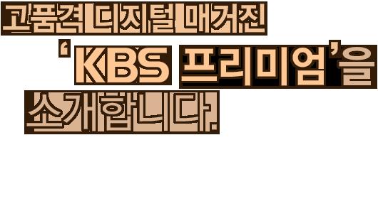 KBS 프리미엄매거진 소개합니다. 현재와 미래가 공존하는 이곳! 모든 분야에서 우리에게 꼭 필요한 정보만을 모아 모아 한 곳에 집중시킨 KBS 프리미엄매거진