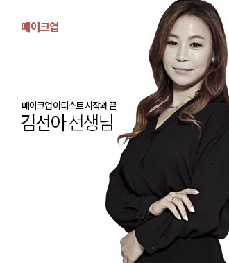 김선아 선생님