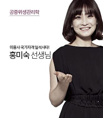 홍미숙 선생님