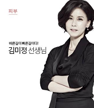 김미정 선생님