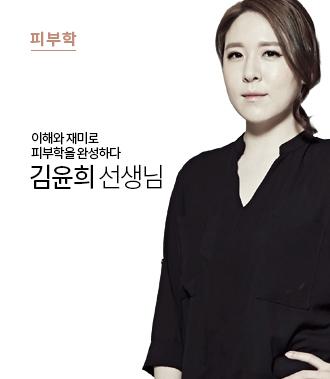김윤희 선생님
