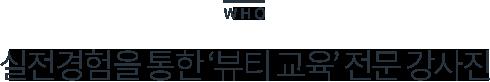 WHO. 실전경험을 통한 '뷰티 교육' 전문 강사진