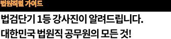 법원직렬 가이드 : 법검단기 대표강사 백광훈 교수님이 알려주는 대한민국 법원직 공무원의 모든 것!