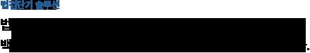 법검단기 솔루션 : 법검단기를 대표하는 전공 과목 전문가, 백광훈, 김옥현 교수님과 함께 합격의 꿈 이뤄드리겠습니다.