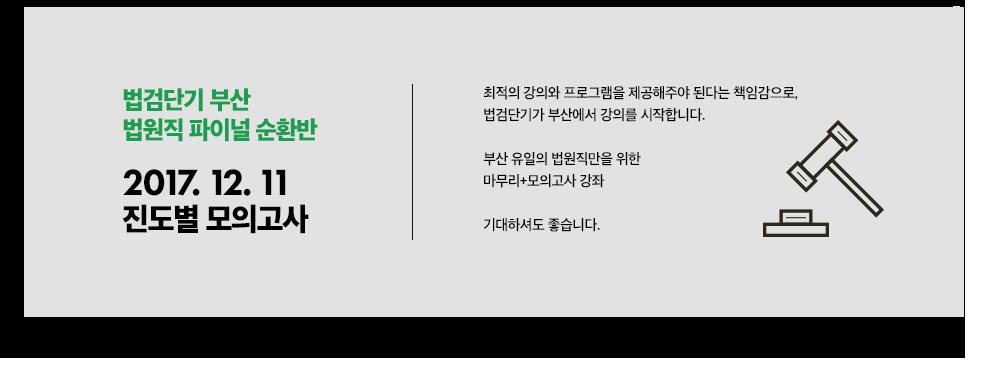 법검단기 부산 법원직 파이널 순환반 2017. 09. 25 GRAND OPEN