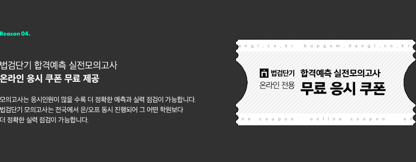 reason04  법검단기 합격예측 실전모의고사 온라인 응시 쿠폰 무료 제공