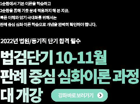 법검단기 7-9월 심화이론 과정 대 개강