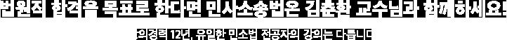 법원직 합격을 목표로 한다면 민사소송법은 김춘환 교수님과 함께하세요!