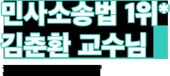민사소송법 1위*  김춘환 교수님