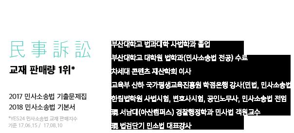 교재 판매량 1위* 2017 민사소송법 기출문제집 2018 민사소송법 기본서
