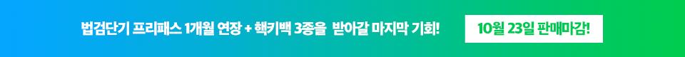 법검단기 프리패스 1개월 연장 + 핵키백 3종을 받아갈 마지막 기회!