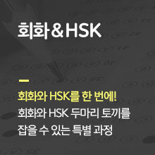 회화 & HSK