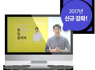 2017 신규 강좌