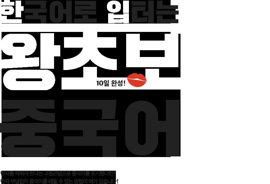 한국어로 입터는 왕초보 중국어