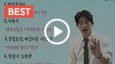 서성영 선생님의 TIP 동영상
