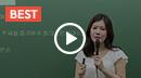 이선아 선생님의 TIP 동영상