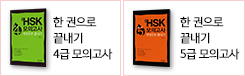 남미숙의 완전정복 HSK 4급, 한 권으로 끝내기 5급 모의고사