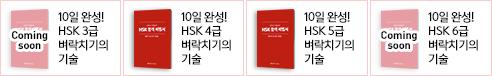 10일 완성 HSK 4~6급 벼락치기 기술