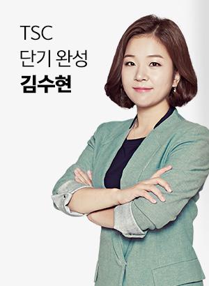 TSC 단기 완성 김수현