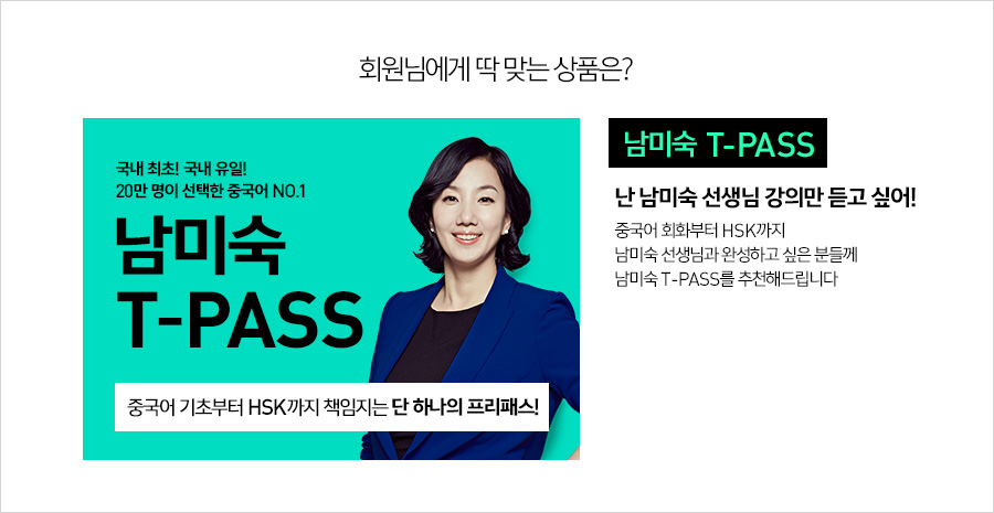 남미숙 T-pass 중국어 회화부터 HSK 까지 남미숙 선생님과 완성하고 싶은 분들께 남미숙 T-PASS를 추천해드립니다.