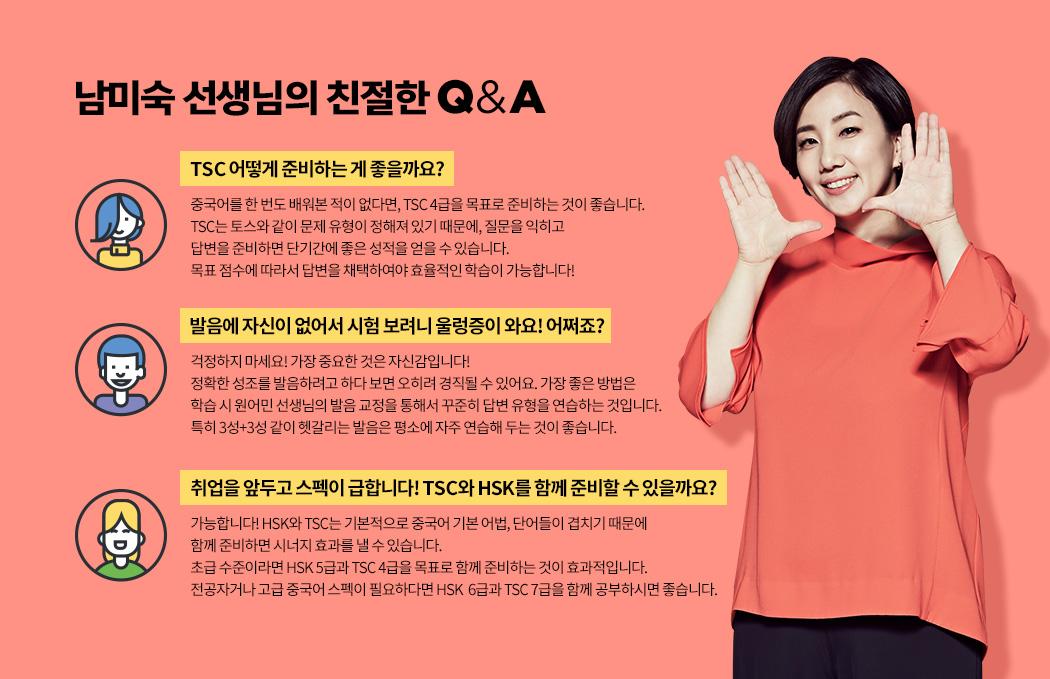 남미숙 선생님의 친절한 Q&A