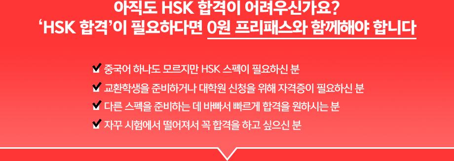 아직도 HSK 합격이 어려우신가요?'HSK 합격'이 필요하다면 0원 환급반과 함께해야 합니다