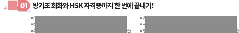 01 왕기초 회화와 HSK 자격증까지 한 번에 끝내기!