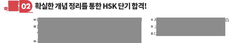확실한 개념 정리를 통한 HSK 단기 합격!