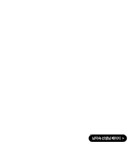 HSK의 기준 남미숙 입니다.