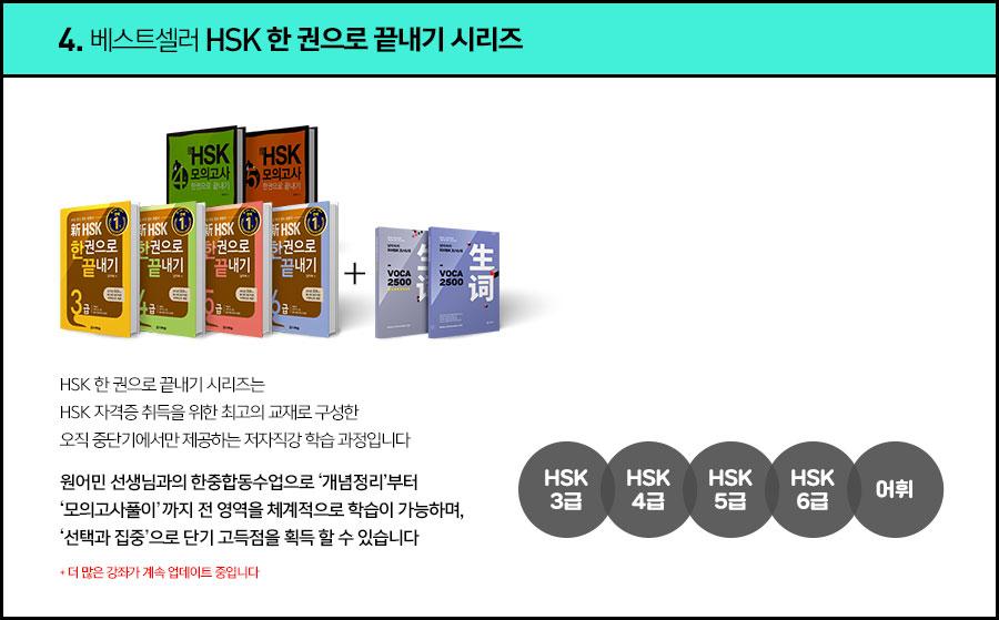 4. 베스트셀러 HSK 한 권으로 끝내기 시리즈
