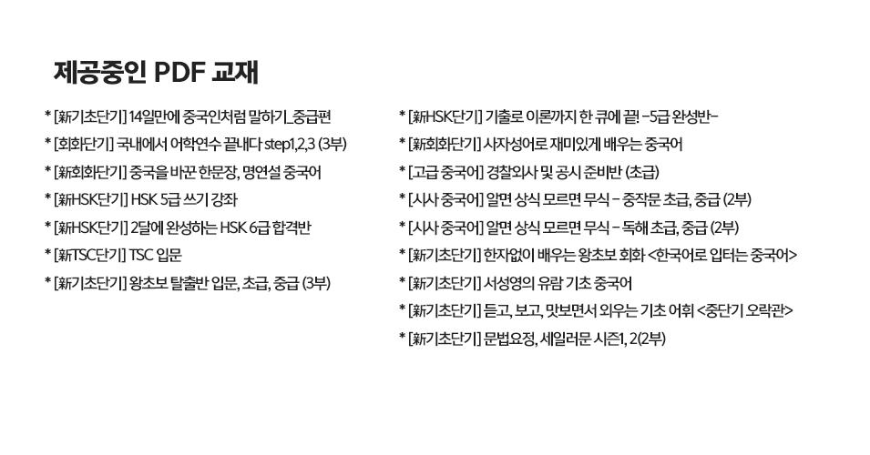 회화+HSK+문법+어휘