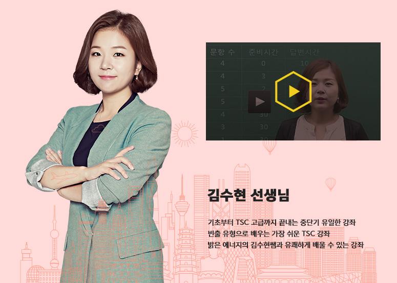 TSC 전문가 김수현