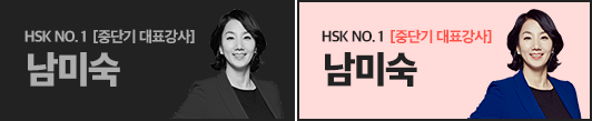 HSK No.1 남미숙 [중단기 대표강사]