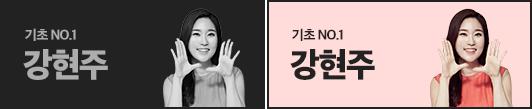 기초 No.1 강현주