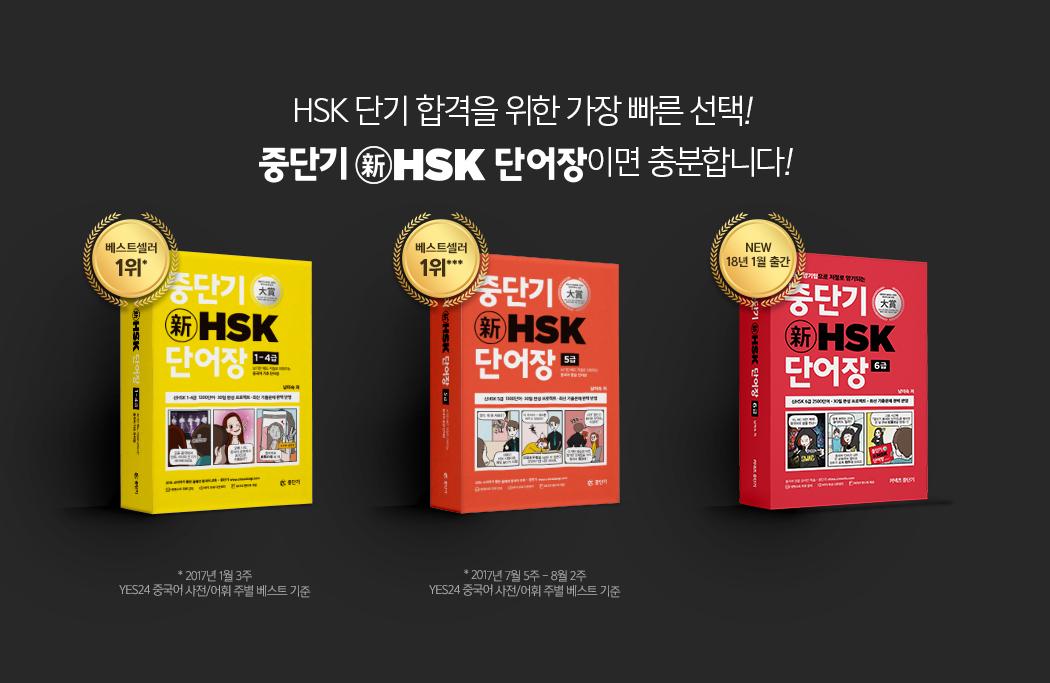HSK 단기 합격을 위한 가장 빠른 선택! 중단기 新HSK 단어장이면 충분합니다!