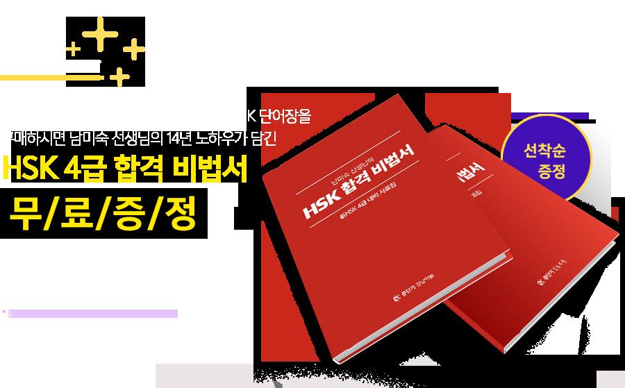 unitas libro 에서 新HSK VOCA 단어장을 구매하시면 남미숙 선생님의 14년 노하우가 담긴 HSK 4급 합격 비법서 무료증정