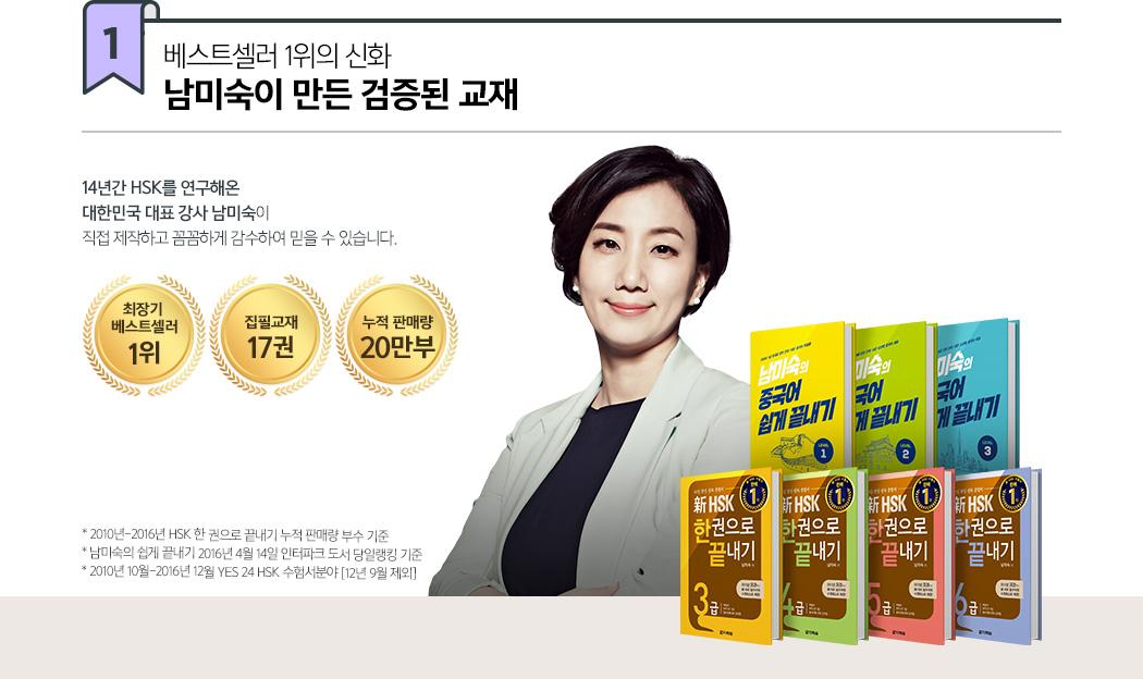 1.베스트셀러 1위의 신화 남미숙이 만든 검증된 교재