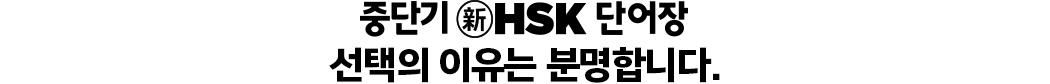 중단기 新HSK VOCA 단어장 선택의 이유는 분명합니다.