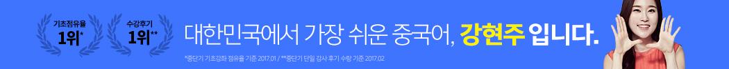 강현주T 상단