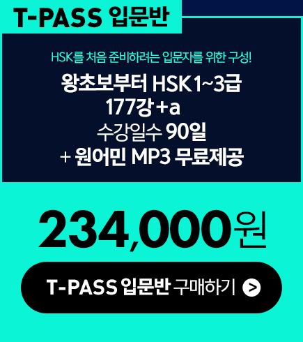 t-pass 2