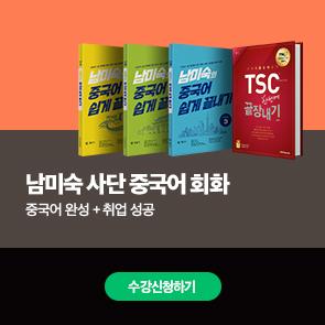 남미숙 사단