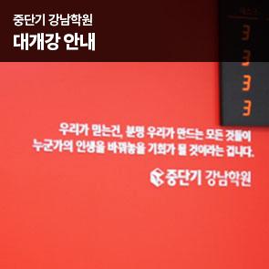 중단기 강남학원