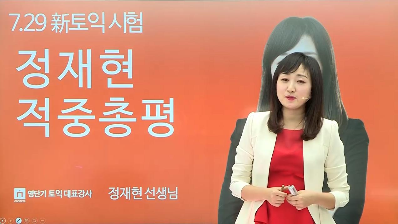 7/29 토익 RC 총평