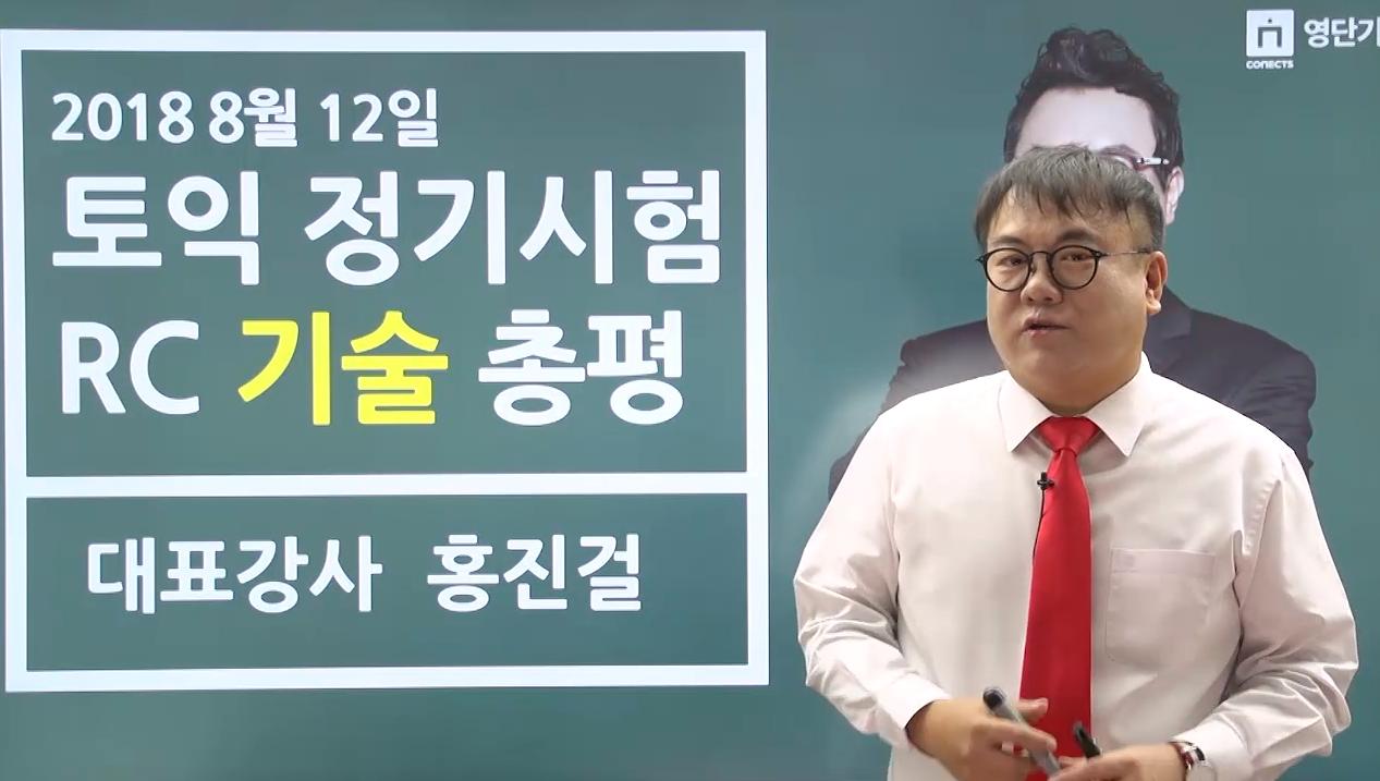 [홍진걸] 8/12 토익 RC 총평
